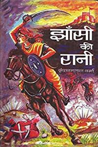 Jhansi Ki Rani (Vr̥ndāvanalāla Varmā granthamālā) (Hindi Edition) ePub download