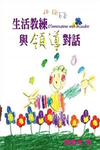 Conversations with Leaders (Chinese version) (Chinese Edition) ePub download
