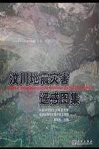 Atlas of Remote Sensing for Wenchuan Earthquake Disater ePub download